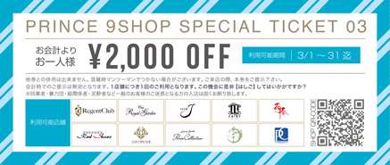 PRINCE 9SHOP SPECIAL TICKET 03