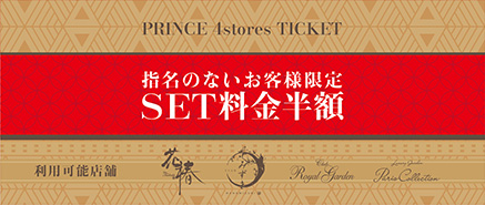 PRINCE 4stores TICKET