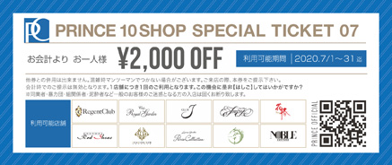 PRINCE 10SHOP SPECIAL TICKET 07