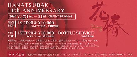 HANATSUBAKI 11th ANNIVERSARY TICKET 1
