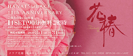 HANATSUBAKI 11th ANNIVERSARY TICKET 2