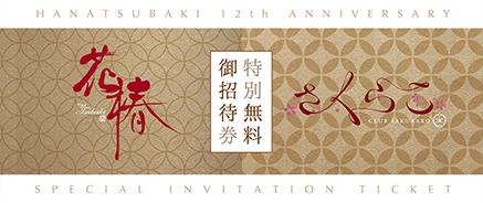 花椿×さくらこ 12周年特別無料ご招待券